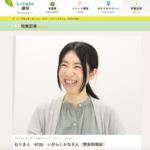 インタビュー記事が掲載されました!ねりま観光センター様の情報サイトにて。【農家のレシピ帳】