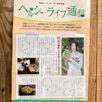 <インタビュー掲載!>がくぶん様「野菜コーディネーター養成講座」の案内資料にて。【農家のレシピ帳】