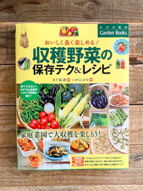 【発売中!】書籍「おいしく長く楽しめる!収穫野菜の保存テク&レシピ」