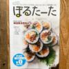 <レシピ掲載!>ぽるたーたのフリーペーパー(新潟版)とウェブサイトにレシピが12品掲載。【農家のレシピ帳】