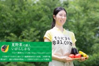 <掲載!>練馬区の区報、Facebookにて、野菜レシピとインタビューが紹介されました!【農家のレシピ帳】