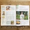 <掲載!>がくぶん様の情報誌「manabiya」にて、インタビュー記事が掲載されました♪【農家のレシピ帳】