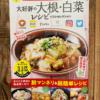 <掲載!>宝島社さま発行「大好評の大根・白菜レシピ ベストセレクション」にレシピが掲載されました♪【農家のレシピ帳】