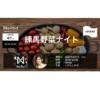 1日店長やります♪練馬野菜と交流を楽しむコミュニティーBAR@練馬【農家のレシピ帳】