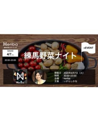 〈開催延期〉1日店長やります♪練馬野菜と交流を楽しむコミュニティーBAR@練馬【農家のレシピ帳】